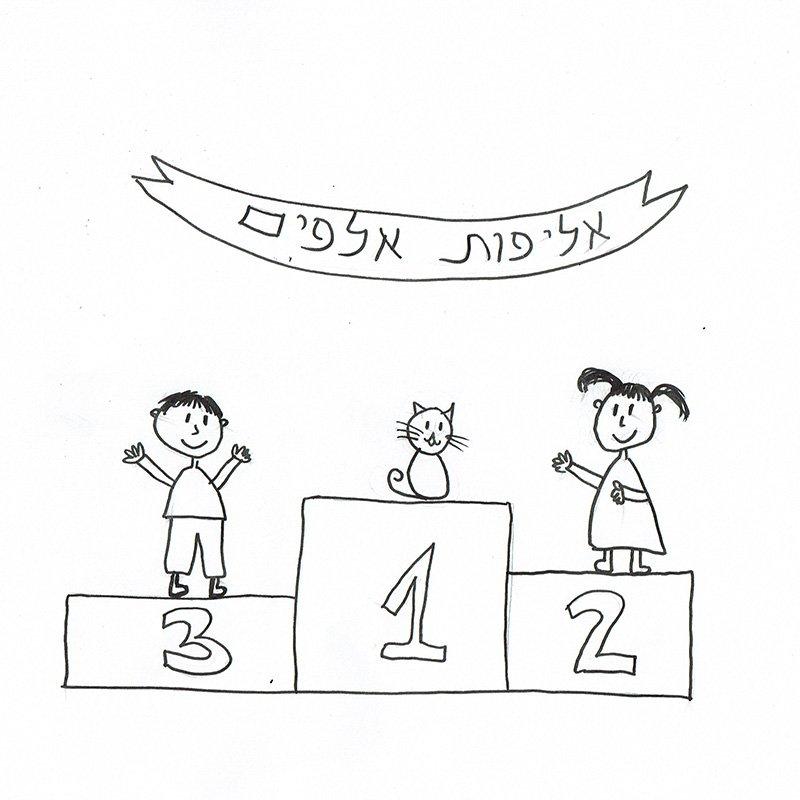 איך ללמד ילדים להפסיד?
